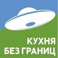 Фестиваль-конкурс «Кухня без границ»