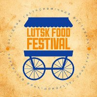 Lutsk Food Festival — фестиваль уличной еды в Луцке
