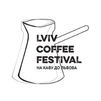 Фестиваль кофе Lviv Coffee Festival