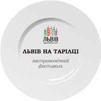 Гастрономический фестиваль «Львов на тарелке»