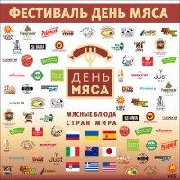 Гастрономический фестиваль «День мяса» в Санкт-Петербурге