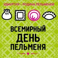 Всемирный день пельменя в Удмуртии