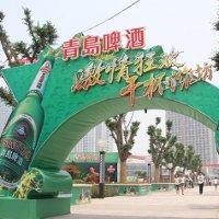 Фестиваль пива в Циндао