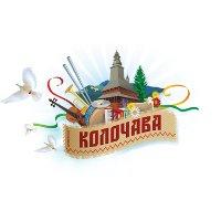 Фестиваль риплянки в Колочаве