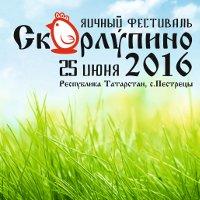 Яичный фестиваль «Скорлупино» в Татарстане