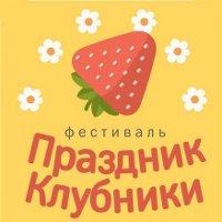Фестиваль клубники в Одессе