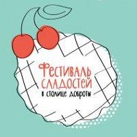 Фестиваль сладостей в столице доброты