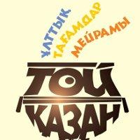 Фестиваль кухни народа Казахстана «Тоиказан»