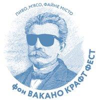 «Фон Вакано Крафт Фест» – фестиваль пива в Тернополе