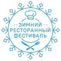 Зимний ресторанный фестиваль