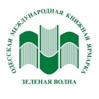 Международная книжная выставка-ярмарка «Зеленая волна» в Одессе