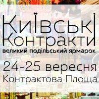 Ярмарка «Киевские контракты»