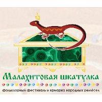 Фольклорный фестиваль и ярмарка народных ремесел «Малахитовая шкатулка»