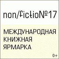 Международная книжная ярмарка интеллектуальной литературы Non/fictio№