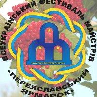 Переяславская ярмарка