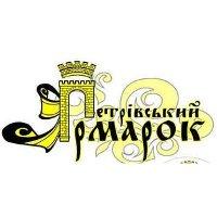 Петровская ярмарка в Черновцах