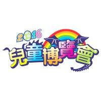 Ярмарка детских товаров и товаров для будущих мам в Тайчжуне