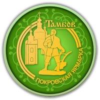Международная Покровская ярмарка в Тамбове