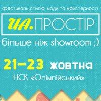 UA.Простір — фестиваль стиля, моды и мастерства в Киеве
