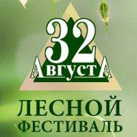 Лесной фестиваль «Тридцать второе Августа»