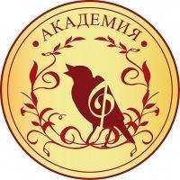 Международный конкурс инструментального и вокального искусства «Академия»