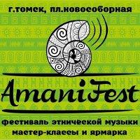 Фестиваль этно-музыки AmaniFest