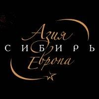Международный фестиваль камерно-оркестровой музыки «Азия — Сибирь — Европа»