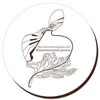 Международный фестиваль пианистов-любителей «Каштановый рояль»