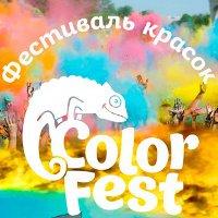 Фестиваль красок Холи ColorFest в Минске