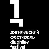 Международный Дягилевский фестиваль