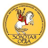 Фестиваль «Золотая Орда»