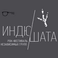 Рок-фестиваль независимых групп «Индюшата»