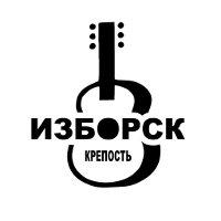 Фестиваль авторской песни «Изборская крепость»