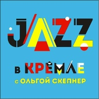 Jazz в Кремле