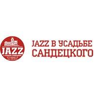 Jazz в усадьбе Сандецкого