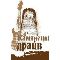 Фестиваль живой музыки «Каменецкий драйв»