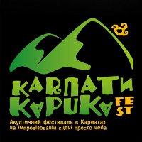 Акустический фестиваль КАРПАТИ KAPUKAFEST
