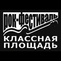 Рок-фестиваль «Классная площадь»