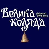 Рождественский фестиваль «Велика коляда»