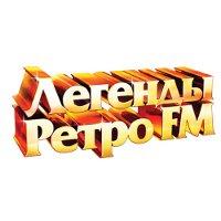 Легенды Ретро FM
