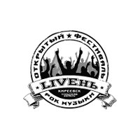 Открытый фестиваль рок-музыки «LIVEнь»
