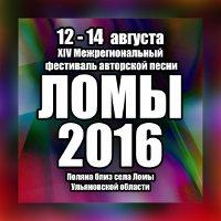Фестиваль авторской песни «Ломы»