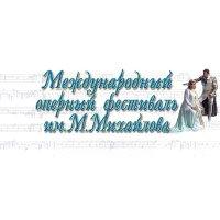 Международный оперный фестиваль им. М. Д. Михайлова