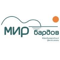 Международный фестиваль «Мир бардов»