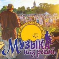 Фестиваль «Музыка над рекой»