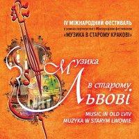 Фестиваль «Музыка в старом Львове»