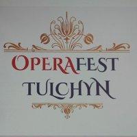 Международный фестиваль «Операфест Тульчин»
