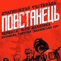 Благотворительный фестиваль «Повстанець» в Черкассах
