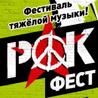 «РокФЕСТ» в Москве