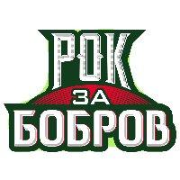 Рок за Бобров